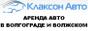 Компания КлаксонАвто: Волгоград - прокат машин. Подробности на сайте